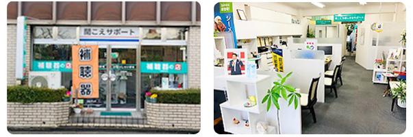 補聴器の店YONAGO